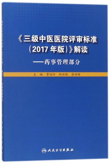 三級中醫醫院評審標準<2017年版>解讀--藥事管理部分