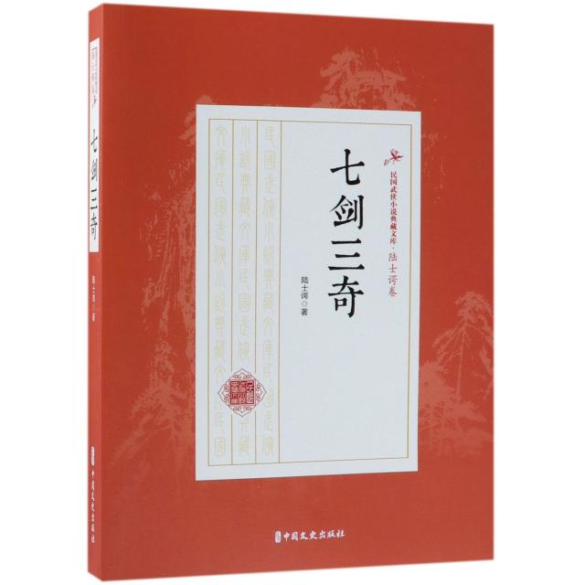 七劍三奇/民國武俠小說典藏文庫