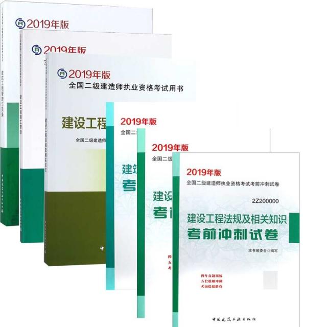 建築工程管理與實務 教材+考前衝刺試卷套裝 共6冊