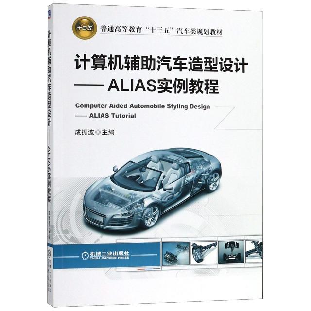 計算機輔助汽車造型設計--ALIAS實例教程(普通高等教育十三五汽車類規劃教材)