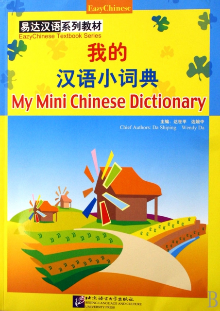 我的漢語小詞典(易達漢語繫列教材)