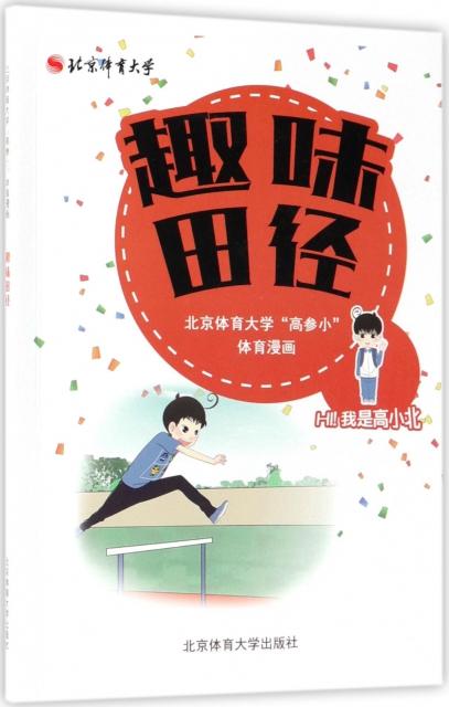 趣味田徑(北京體育大學高參小體育漫畫)