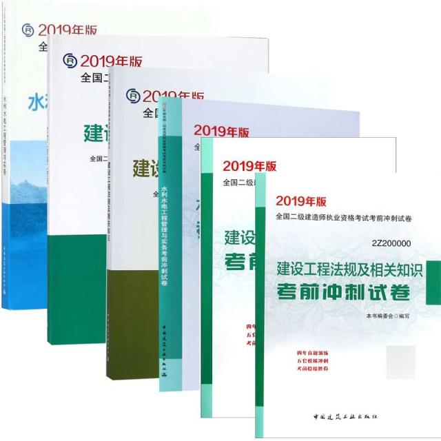 水利水電工程管理與實務 教材+考前衝刺試卷套裝 共6冊
