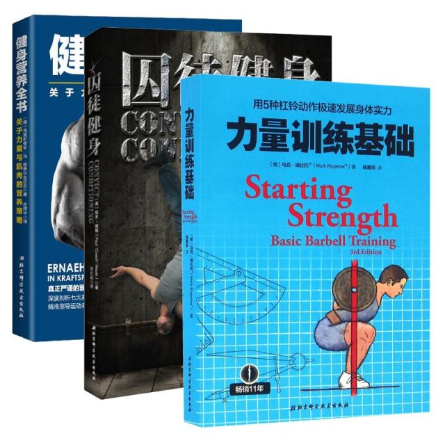 力量訓練基礎&健身營養全書&囚徒健身 共3冊