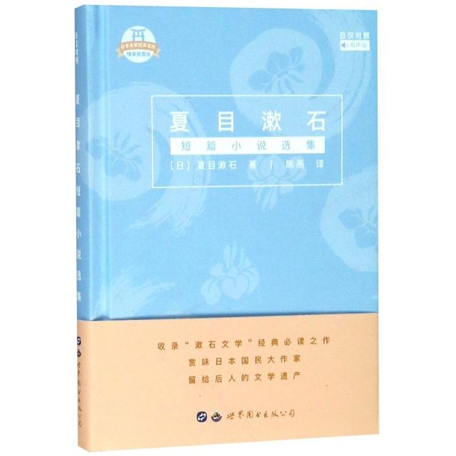 夏目漱石短篇小說選集(日漢對照有聲版精裝插圖版)(精)/日本名家經典文庫