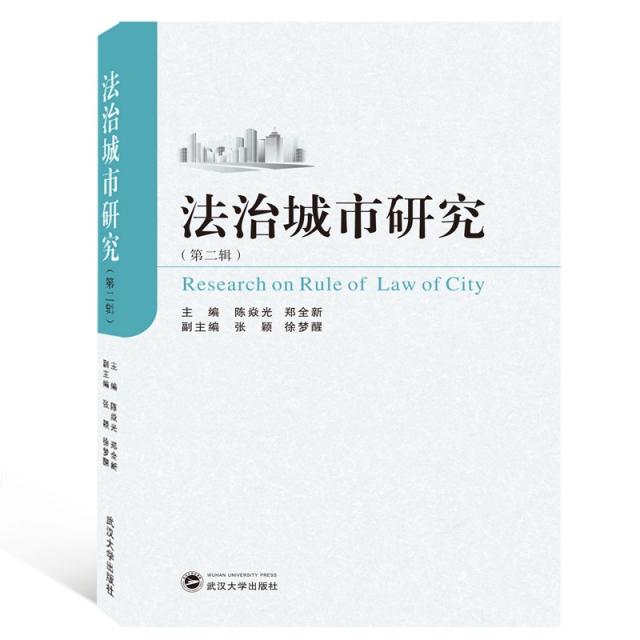 法治城市研究(第2輯)