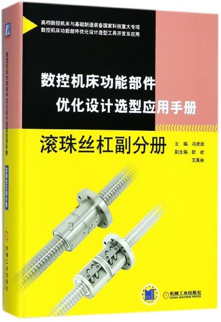數控機床功能部件優化設計選型應用手冊(滾珠絲杠副分冊)(精)