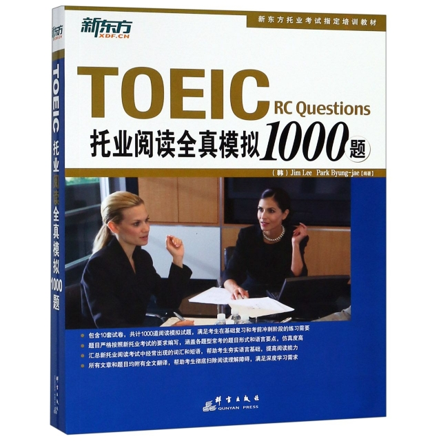 托業閱讀全真模擬1000題(新東方托業考試指定培訓教材)