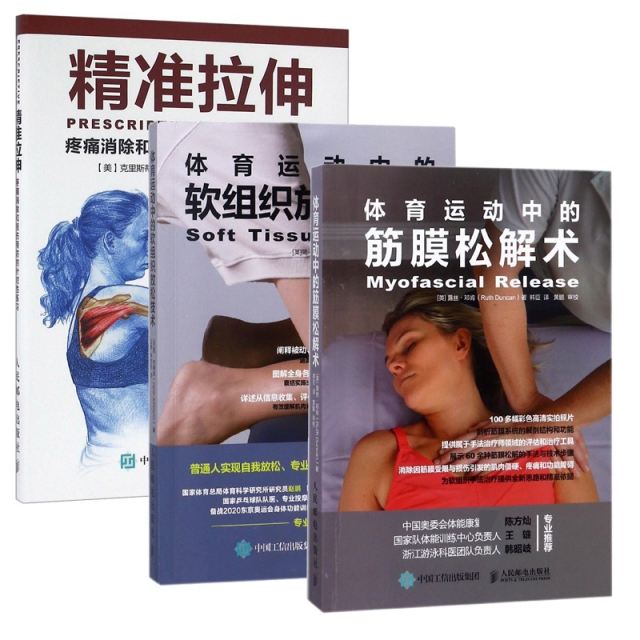 精準拉伸&體育運動中的筋膜松解術&體育運動中的軟組織放松技術 共3冊