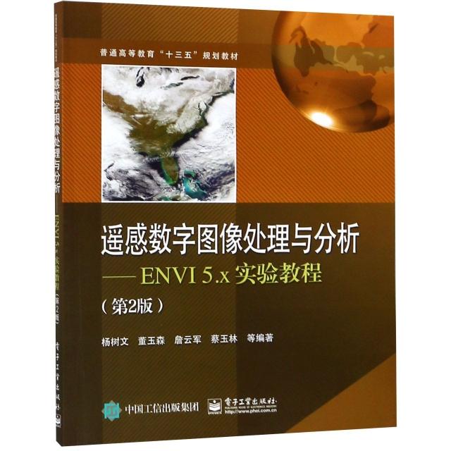 遙感數字圖像處理與分析--ENVI5.x實驗教程(第2版普通高等教育十三五規劃教材)