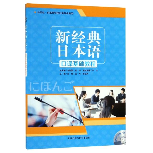 新經典日本語口譯基礎教程(附光盤外研社供高等學校日語專業使用)