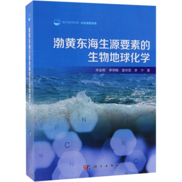 渤黃東海生源要素的生物地球化學/現代海洋科學從近海到深海
