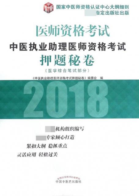 中醫執業助理醫師資格考試押題秘卷(醫學綜合筆試部分2018醫師資格考試)