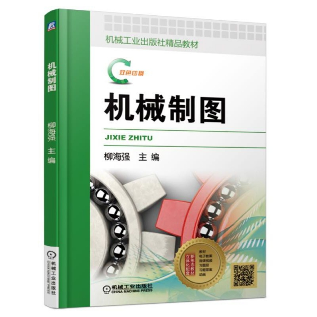 機械制圖(雙色印刷機械工業出版社精品教材)