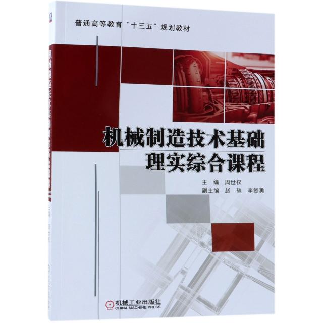 機械制造技術基礎理實綜合課程(普通高等教育十三五規劃教材)