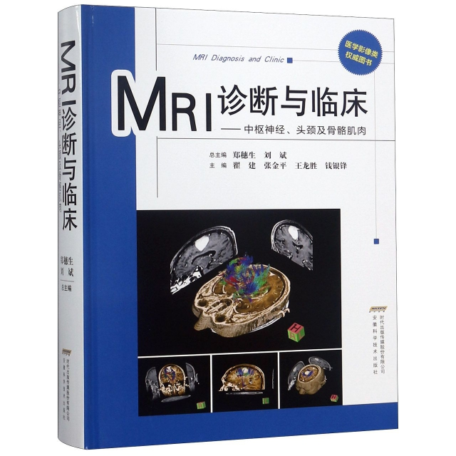 MRI診斷與臨床--中樞神經頭頸及骨骼肌肉(精)