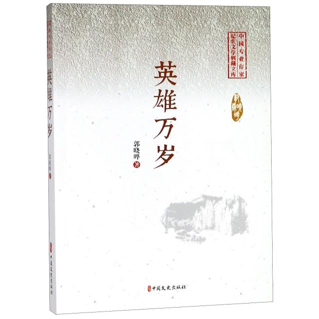 英雄萬歲/中國專業作家紀實文學典藏文庫