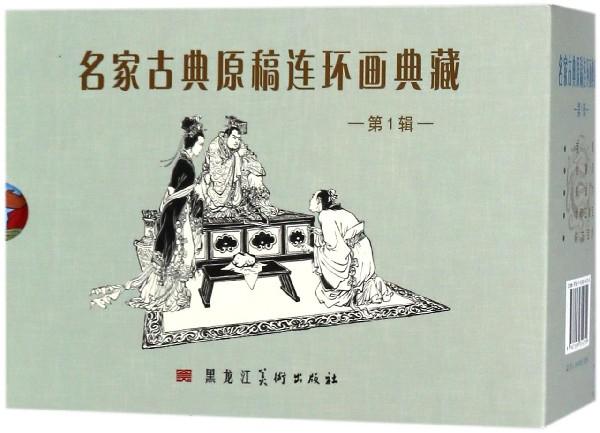 名家古典原稿連環畫典藏(第1輯共5冊)(精)
