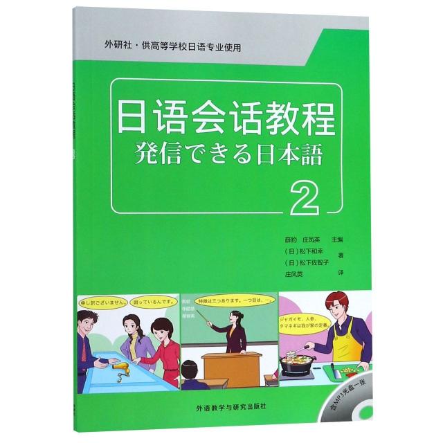 日語會話教程(附光盤2供高等學校日語專業使用)