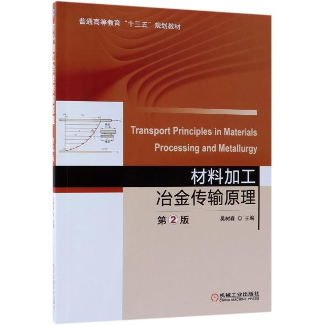 材料加工冶金傳輸原理(第2版普通高等教育十三五規劃教材)
