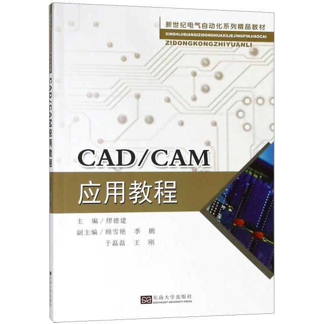 CADCAM應用教程(新世紀電氣自動化繫列精品教材)