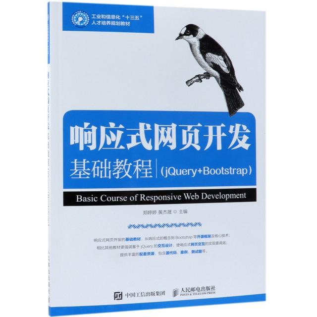 响应式网页开发基础教