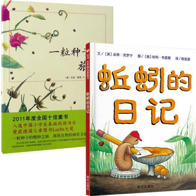 一粒種子的旅行&蚯蚓的日記 共2冊