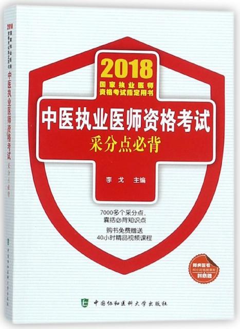 中醫執業醫師資格考試采分點必背(2018國家執業醫師資格考試指定用書)