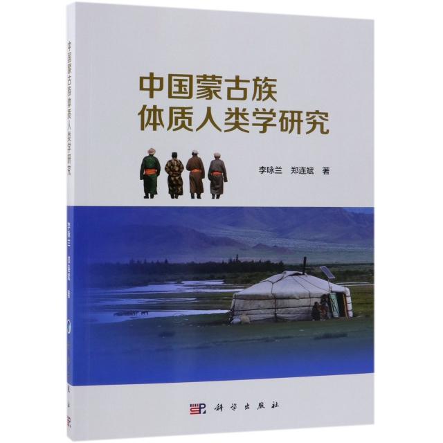 中國蒙古族體質人類學
