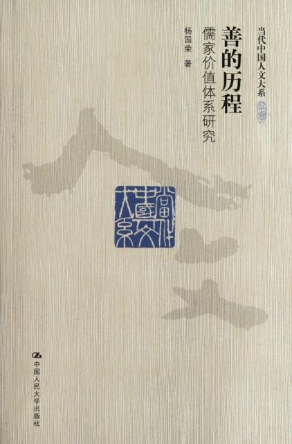 善的歷程(儒家價值體繫研究)/當代中國人文大繫