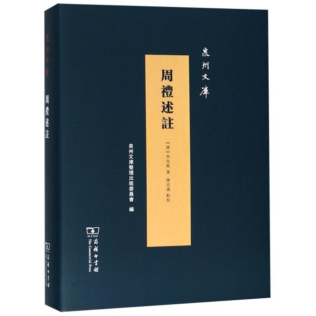 周禮述註(精)/泉州文庫