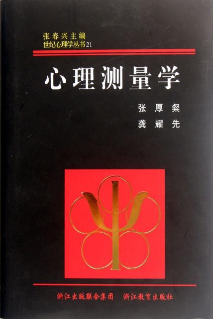 心理測量學(精)/世