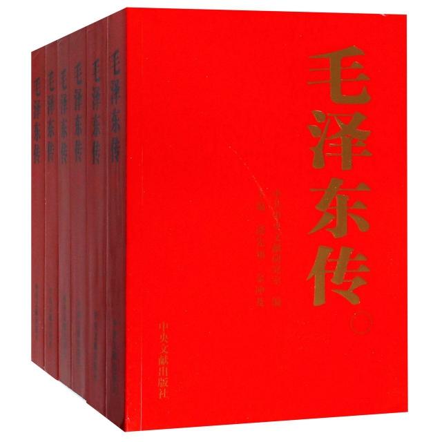 毛澤東傳(共6冊)
