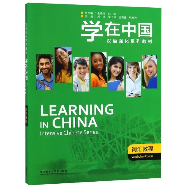 學在中國(詞彙教程漢語強化繫列教材)
