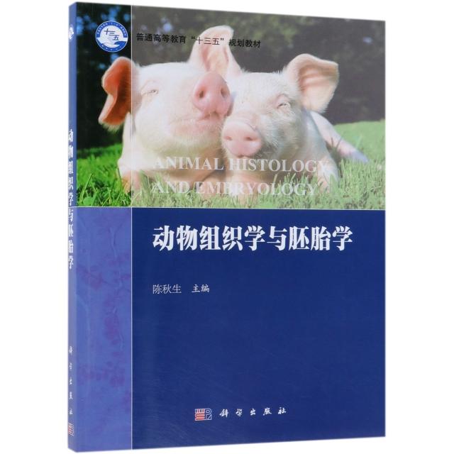 動物組織學與胚胎學(普通高等教育十三五規劃教材)