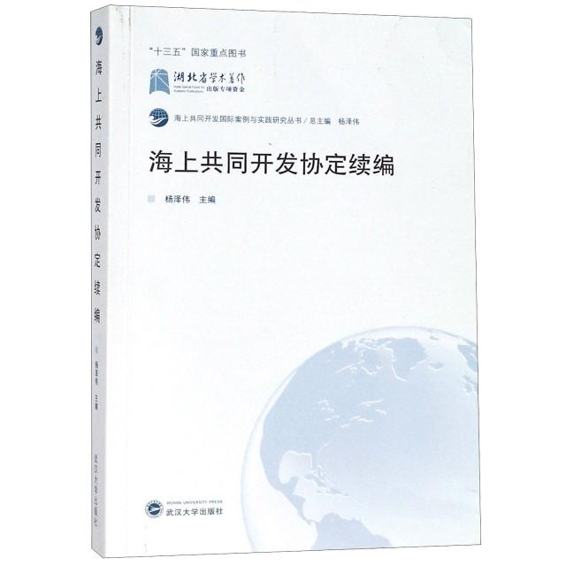 海上共同開發協定續編/海上共同開發國際案例與實踐研究叢書