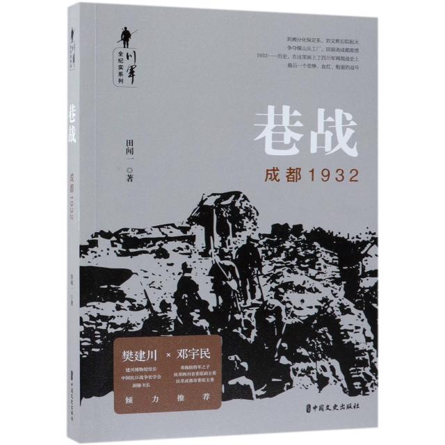 巷戰(成都1932)/川軍全紀實繫列