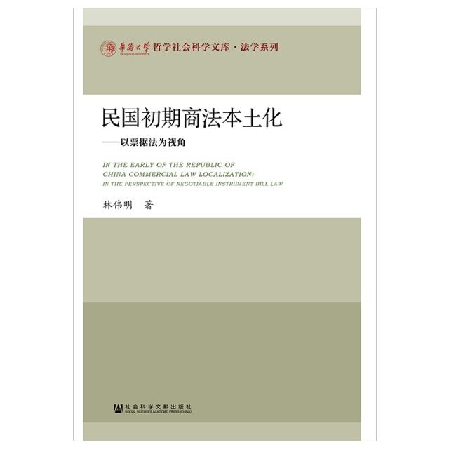 民國初期商法本土化--以票據法為視角/法學繫列/華僑大學哲學社會科學文庫