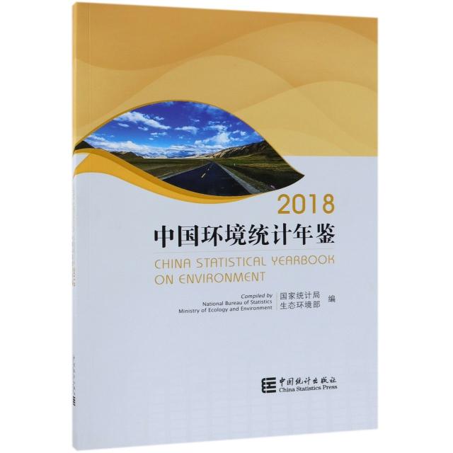 中國環境統計年鋻(2018)(漢英對照)