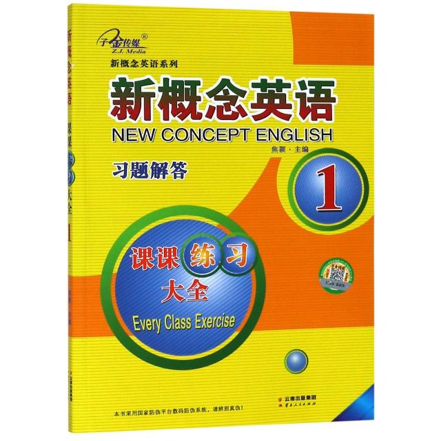 新概念英語習題解答(課課練習大全1)/新概念英語繫列