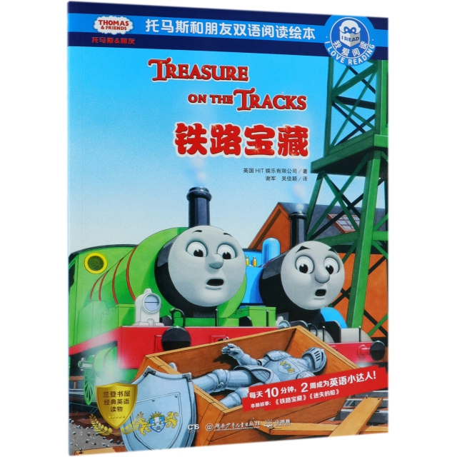 鐵路寶藏(我愛閱讀托馬斯和朋友雙語閱讀繪本)