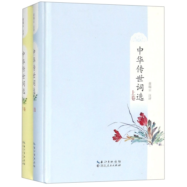 中華傳世詞選(上下)(精)