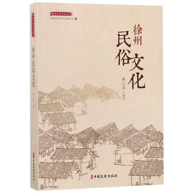 徐州民俗文化/徐州歷史文化叢書