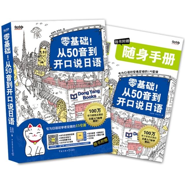 零基礎!從50音到開口說日語:專為日語初學者定做的15堂課