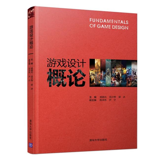 遊戲設計概論