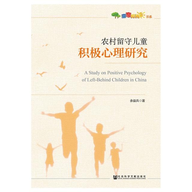 農村留守兒童積極心理研究/童享陽光書繫