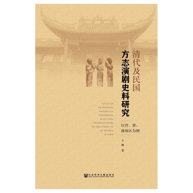 清代及民國方志演劇史料研究(以晉冀豫地區為例)