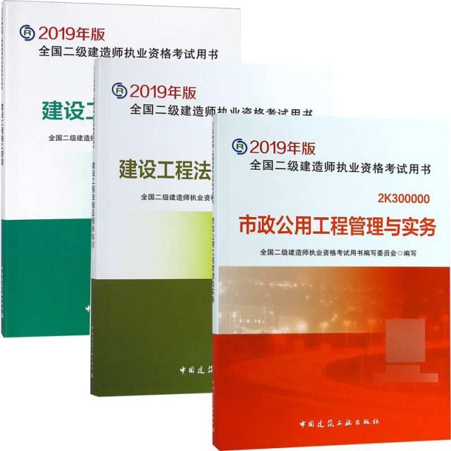 市政公用工程管理與實務 教材套裝 共3冊