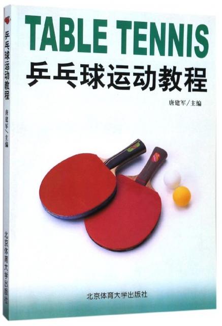 乒乓球運動教程