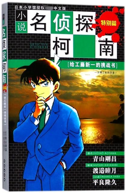 小說名偵探柯南(特別篇給工籐新一的挑戰書分別之前的序章)